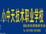 黑龙江齐齐哈尔市小中天美容美发学校
