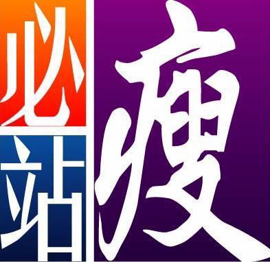 香港必瘦站美容纤体有限公司