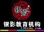 哈尔滨银影美容美发化妆摄影数码学校