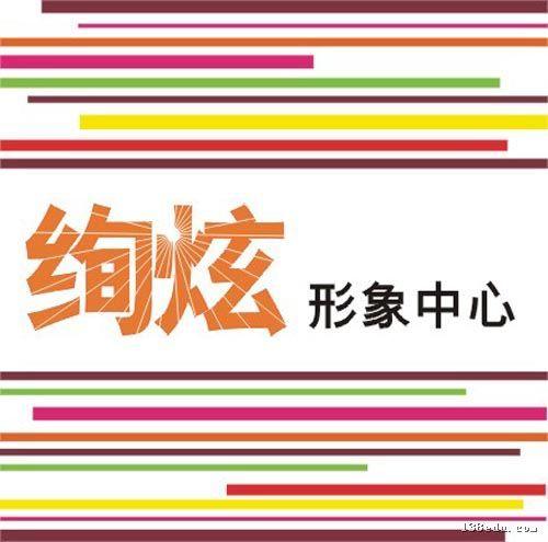上海绚炫形象设计咨询顾问机构