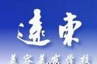 深圳远东美容美发化妆培训学校