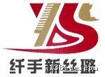 桂林新丝璐美容美发化妆美甲职业培训学校