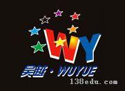 河南吴越形象设计艺术学院