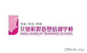 赣州艾慕彩妆造型培训学校