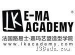 广州苏豪路易士嘉玛艺盟造型学院