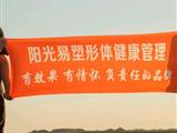 深圳市易塑美容形体管理有限公司