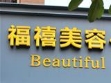 深圳市福禧纤体美容有?#34224;?#21496;