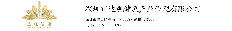 深圳市福田区达观云尚美容养生会所